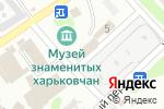 Схема проезда до компании Агротехналадка в Харькове