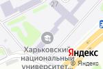 Схема проезда до компании Харківський національний університет внутрішніх справ в Харькове