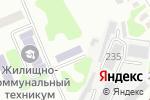 Схема проезда до компании Житлово-комунальний коледж в Харькове