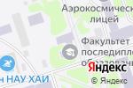 Схема проезда до компании Національний аерокосмічний університет ім. М.Є. Жуковського в Харькове