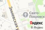 Схема проезда до компании Покровский храм в Безлюдовке