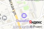 Схема проезда до компании Ощадбанк в Безлюдовке