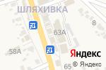 Схема проезда до компании Магазин овощей и фруктов в Безлюдовке