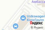 Схема проезда до компании Фольксваген Центр Автоштадт в Грабцево