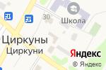 Схема проезда до компании Почтовое отделение №7 в Циркунах