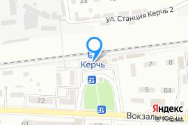 «Железнодорожный вокзал  г.Керчь»—Вокзал в Керчи
