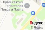 Схема проезда до компании Храм святых апостолов Петра и Павла в Докучаевском