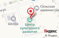 Схема проезда до компании Центр культурного развития с. Пушкарное в Пушкарном