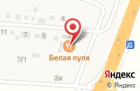 Схема проезда до компании Белая Пуля в Майском