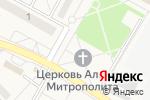 Схема проезда до компании Храм Святителя Алексия Митрополита Московского и всея Руси в Майском