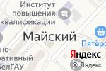 Схема проезда до компании Лакомка в Майском