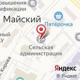 Администрация сельского поселения Майский