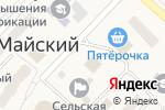 Схема проезда до компании Банкомат, Сбербанк, ПАО в Майском