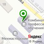 Местоположение компании Комбинат профессиональной подготовки