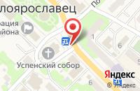 Схема проезда до компании Авангардная Румынская Компания Уют в Малоярославце
