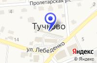 Схема проезда до компании ДОМ ОТДЫХА ТУЧКОВО в Тучково
