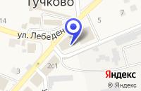 Схема проезда до компании СТРОИТЕЛЬНАЯ ФИРМА СТРОЙИНЖИНИРИНГ в Тучково