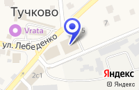 Схема проезда до компании ТЦ АЛТЫН в Тучково