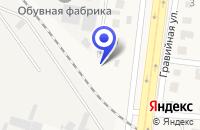 Схема проезда до компании ОБУВНАЯ ФАБРИКА МОСКОУ ТИМ С.А. в Тучково