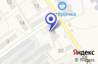 Схема проезда до компании ПТФ ТУ РАЙ в Тучково