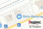 Схема проезда до компании Citroen в Белгороде