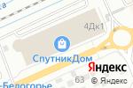 Схема проезда до компании ДОРС интерьер в Белгороде