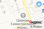 Схема проезда до компании Церковь в честь и память Семистрельной иконы Божьей Матери в Дубовом