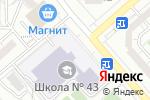 Схема проезда до компании Средняя общеобразовательная школа №43 в Белгороде
