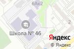 Схема проезда до компании Средняя общеобразовательная школа №46 в Белгороде