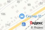 Схема проезда до компании Скутер 31 в Белгороде