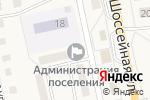 Схема проезда до компании Администрация городского поселения Северный в Северном