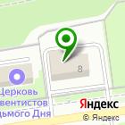 Местоположение компании СтройТорг