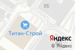 Схема проезда до компании Титан-Строй в Белгороде