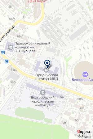 ФАКУЛЬТЕТ ЮРИСПРУДЕНЦИИ БЕЛГОРОДСКИЙ ЮРИДИЧЕСКИЙ ИНСТИТУТ МВД РОССИИ на карте Белгорода
