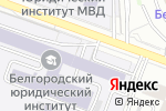 Схема проезда до компании Хайвтек в Белгороде