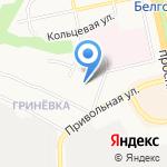 Белгородский техникум общественного питания на карте Белгорода