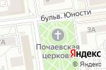 Схема проезда до компании Храм Почаевской иконы Божьей Матери в Белгороде