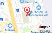 Схема проезда до компании Тандем в Белгороде