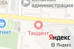 Схема проезда до компании ТАОДЕНТ в Таврово