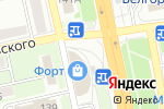 Схема проезда до компании Салон оптики в Белгороде