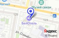 Схема проезда до компании ГОСТИНИЧНЫЙ КОМПЛЕКС БЕЛОТЕЛЬ в Белгороде