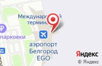 Схема проезда до компании ГАЗФОНД в Белгороде