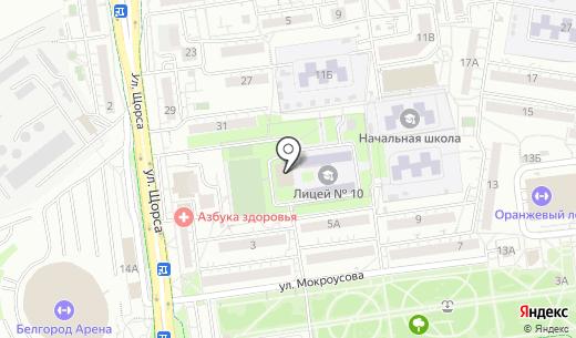 Лицей №10. Схема проезда в Белгороде
