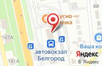 Схема проезда до компании Белгородский автовокзал в Белгороде