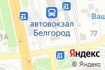 Схема проезда до компании Смешные цены №1 в Белгороде