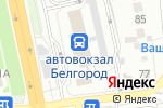 Схема проезда до компании ВОЯЖ в Белгороде