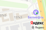 Схема проезда до компании БелАрм в Белгороде