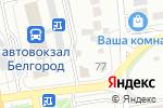 Схема проезда до компании 24 часа в Белгороде