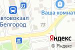 Схема проезда до компании Дарья в Белгороде