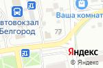 Схема проезда до компании Ритуал-сервис в Белгороде